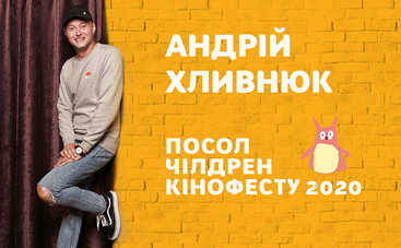 Чилдрен Кинофест 2020: объявлен посол фестиваля