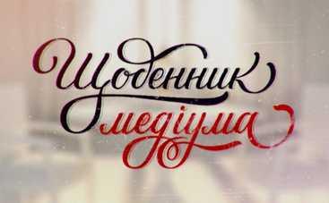 Дневник медиума: смотреть выпуск онлайн (эфир от 02.03.2020)