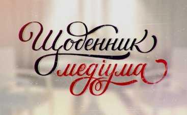 Дневник медиума: смотреть выпуск онлайн (эфир от 16.03.2020)