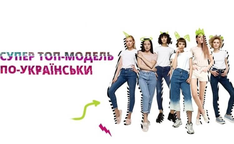 Супер Топ-модель по-украински - съемки проекта перенесли: подробности