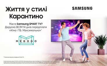 Samsung Smart TV та MEGOGO дарують безліч розваг