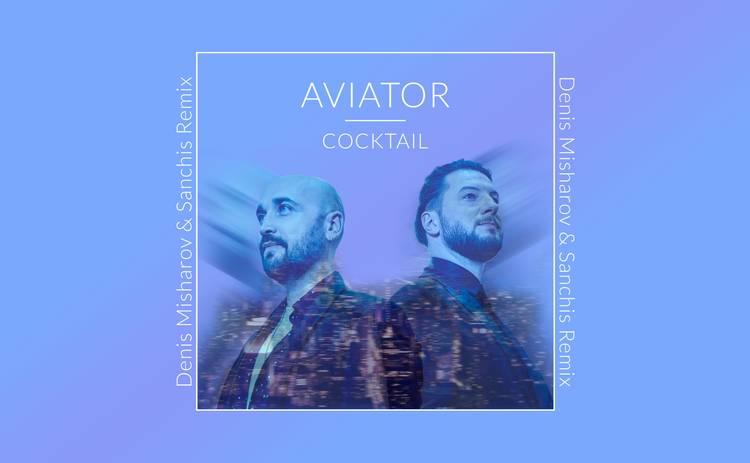 AVIATOR представил танцевальную версию пьянящего хита Коктейль