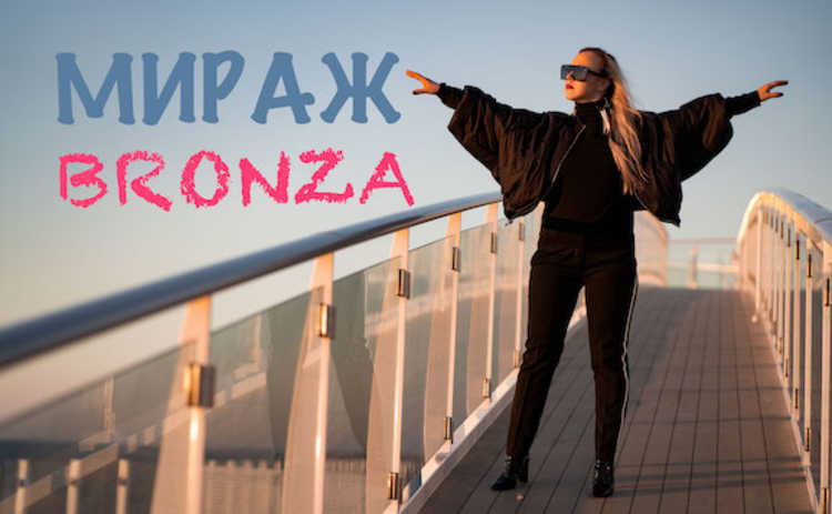 Швейцарская певица родом из Украины Bronza презентовала клип