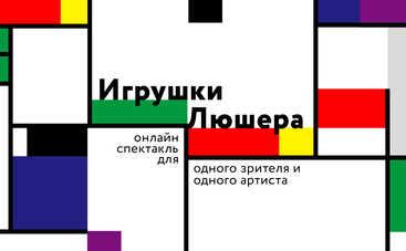 Игрушки Люшера от театра Мизантроп: уникальный онлайн-спектакль с эффектом психотерапии