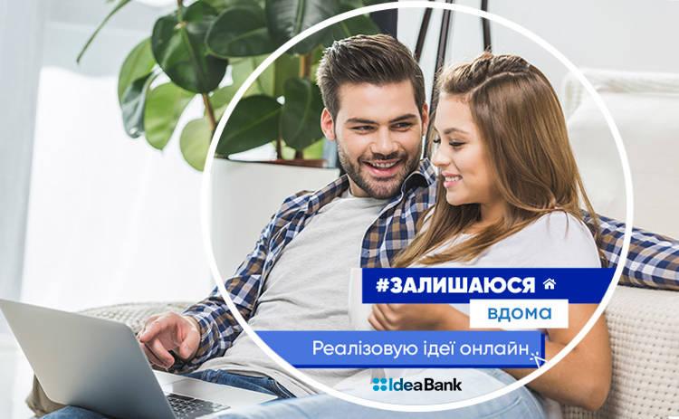 Кредитка от Идея Банка: быстро, выгодно, с кэшбэком