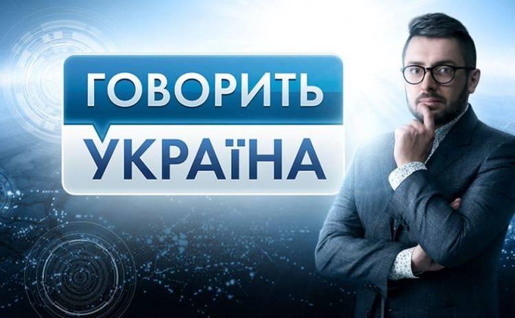 Говорит Украина: У меня коронавирус был, когда никто о нем не слышал? (эфир от 21.04.2020)