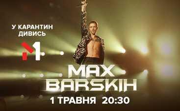 М1 покажет полную телеверсию музыкального шоу Макса Барских – Семь