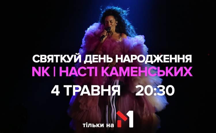 Горячая вечеринка: М1 приглашает вместе отметить день рождения NK | Насти Каменских
