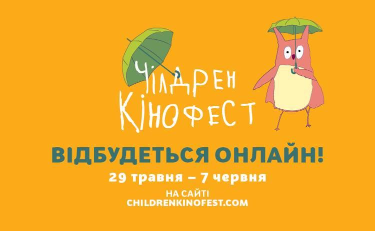 Чилдрен Кинофест 2020 состоится онлайн