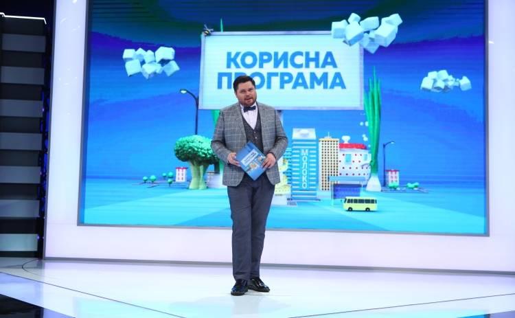 Полезная программа: смотреть онлайн выпуск (эфир от 16.05.2020)