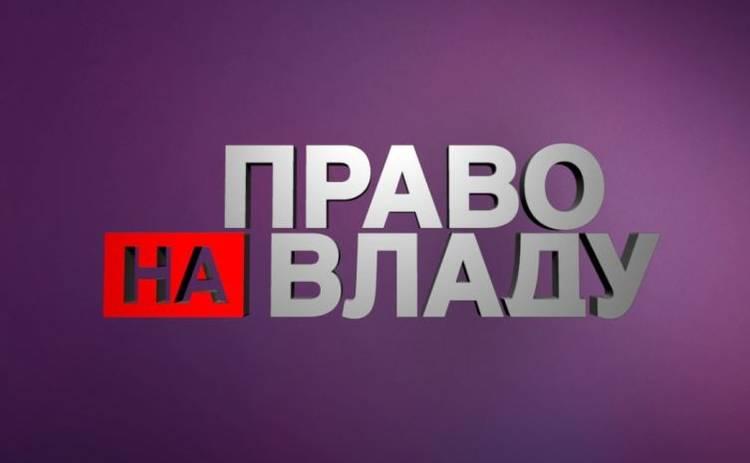 Право на владу: смотреть выпуск онлайн (эфир от 14.05.2020)