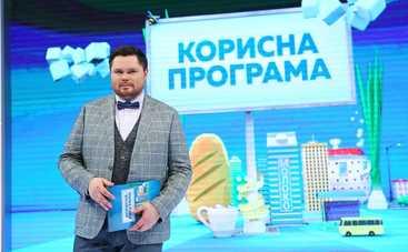 Полезная программа: смотреть онлайн выпуск (эфир от 26.05.2020)