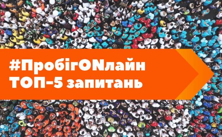 Пробега под каштанами: особенности нынешнего мероприятия ко Дню Киева