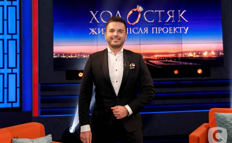 Холостяк. Жизнь после проекта: смотреть выпуск онлайн (эфир от 29.05.2020)