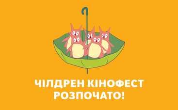 Сегодня в Украине стартовал VII Чилдрен Кинофест