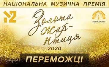 Золотая Жар-птица-2020: список победителей по версии легендарной музыкальной премии