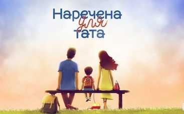 Наречена для тата 3 сезон: что мы увидим в 1 выпуске романтического реалити