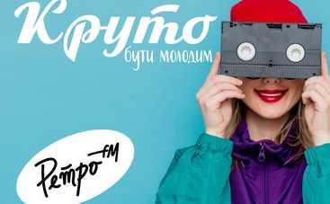 Ретро FM стає молодим!