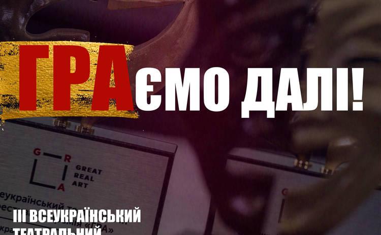 Український театральний Оскар пройде у зміненому форматі