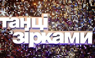 Танці з зірками-2020: стало известно имя первого судьи нового сезона шоу