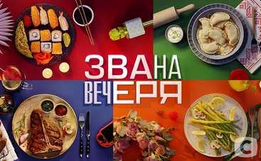 На СТБ состоится премьера кулинарного шоу Звана вечеря