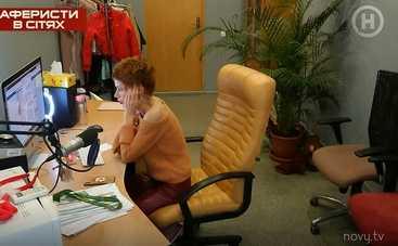 Аферисты в сетях-5: Елена-Кристина Лебедь сыграла в игру на смерть