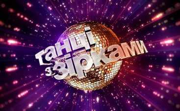 Танці з зірками-2020: третьим судьей шоу стал легендарный хореограф