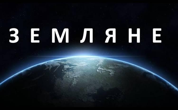 На хайпе: что нужно знать о фильме Земляне?