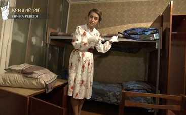 Ревизор-11: Юлию Панкову ужаснула ночная ревизия отеля в Кривом Роге