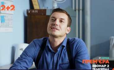 Звонарь-2: смотреть 2 серию онлайн (эфир от 18.08.2020)