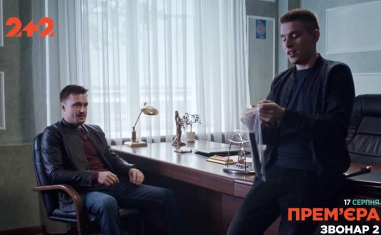 Звонарь-2: смотреть 8 серию онлайн (эфир от 27.08.2020)