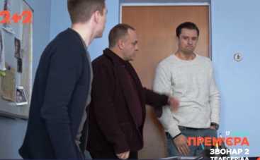 Звонарь-2: смотреть 7 серию онлайн (эфир от 26.08.2020)