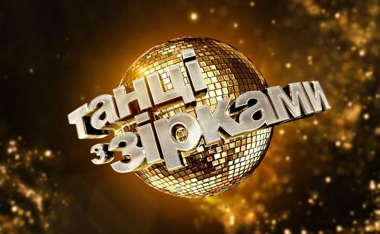 Танці з зірками-2020: стала известна дата премьеры нового сезона шоу
