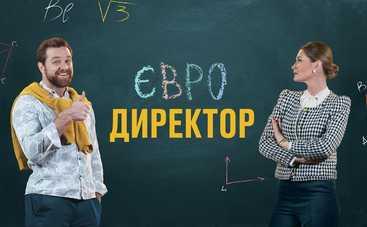 Евродиректор: смотреть 10 серию онлайн (эфир от 21.08.2020)