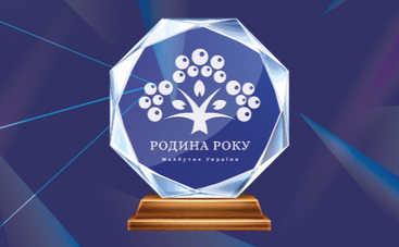 Родина року-2020: в Киеве стартовал масштабный проект лучших семей Украины