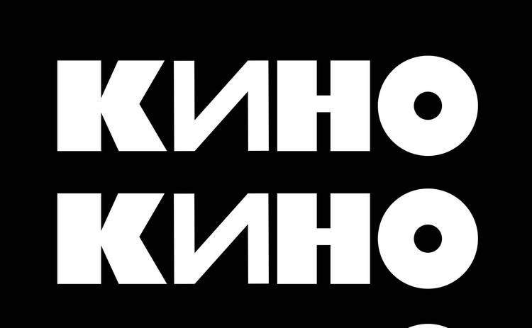 Группа КИНО выступит 13 марта в Киеве: петь будет сам Виктор Цой