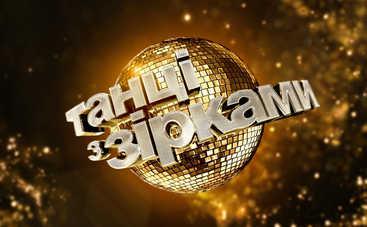 Танці з зірками-2020: сразу 4 участника шоу отсутствовали в 1 эфире, заболев на коронавирус