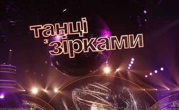 Танці з зірками-2020: возвращение Надежды Мейхер и танец во дворе от Ольги Фреймут