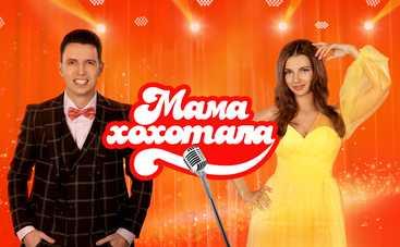 Мамахохотала: известна дата премьеры нового сезона юмористического шоу на НЛО TV