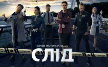 След: ТОП-6 причин посмотреть новый детективный сериал