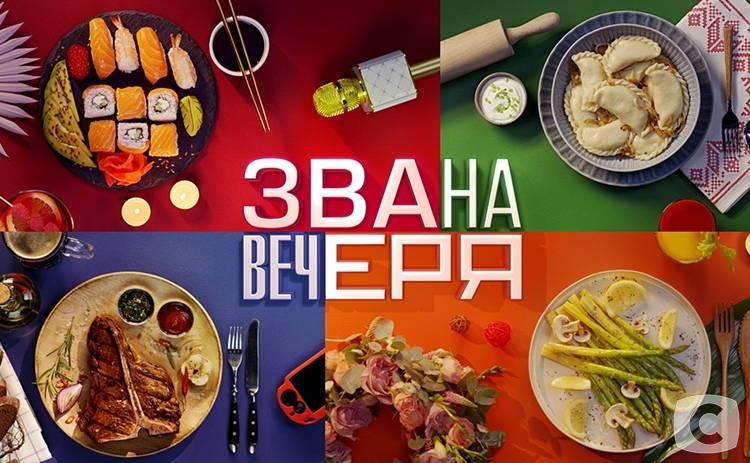 Звана вечеря: смотреть 8 выпуск онлайн (эфир от 12.09.2020)