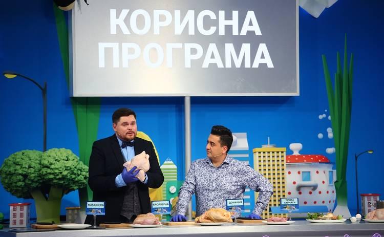 Полезная программа: смотреть онлайн выпуск (эфир от 18.09.2020)