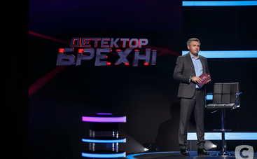 Детектор лжи-10: смотреть 5 выпуск онлайн (эфир от 28.09.2020)