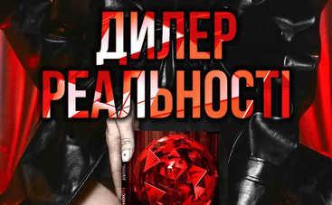 Юрий Горбунов, Даша Астафьева и другие звезды примеряли образы героев мирового бестселлера