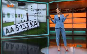 В Украине могут подешеветь номерные знаки авто