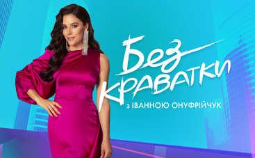 Без краватки: на НЛО TV премьера нового сезона шоу