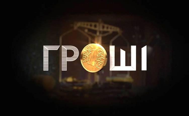 Гроші на 1+1: смотреть выпуск онлайн от 26.10.2020