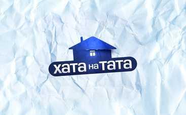 Хата на тата-9: смотреть 2 выпуск онлайн (эфир от 31.10.2020)