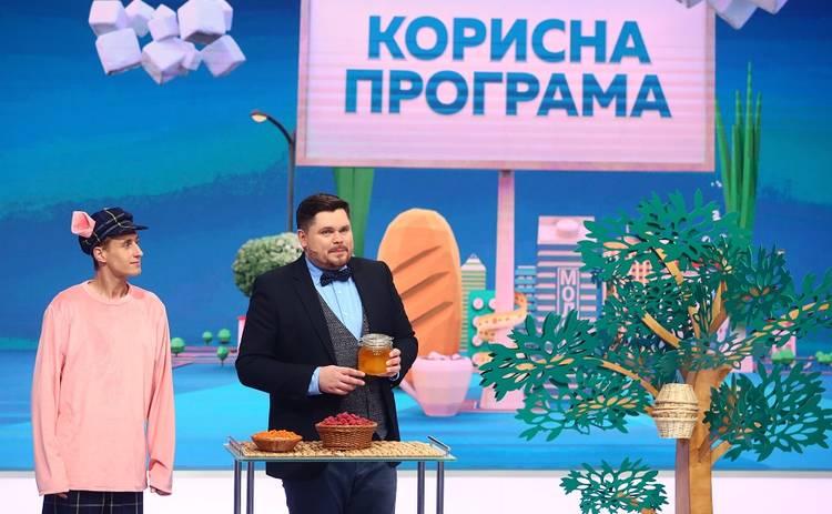 Полезная программа: смотреть онлайн выпуск (эфир от 28.10.2020)