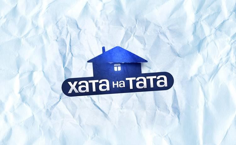 Хата на тата-9: смотреть 3 выпуск онлайн (эфир от 07.11.2020)